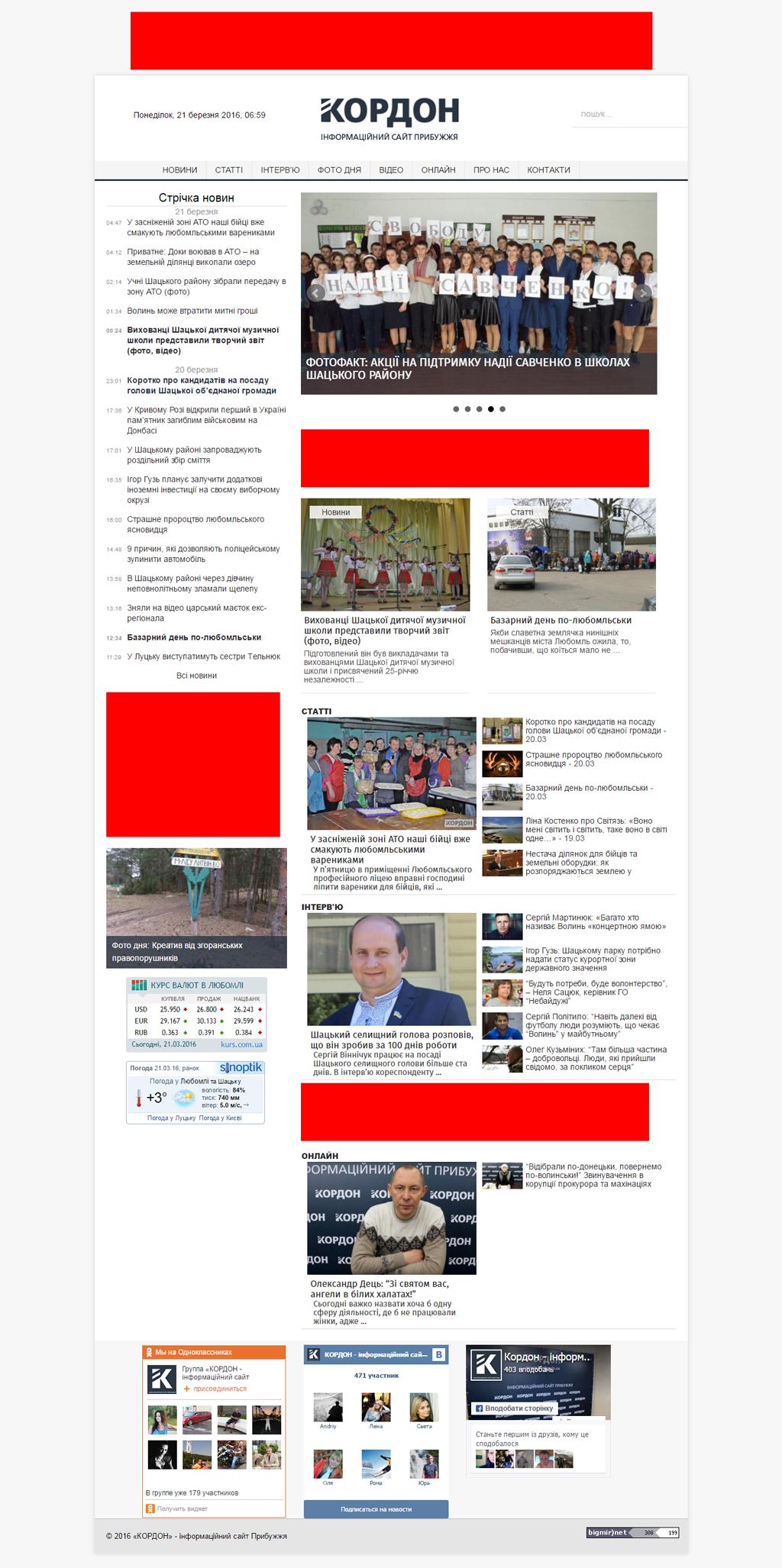 Кордон---Інформаційний-сайт