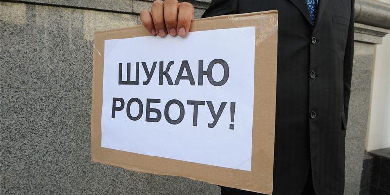 В Україні значно збільшилася кількість безробітних