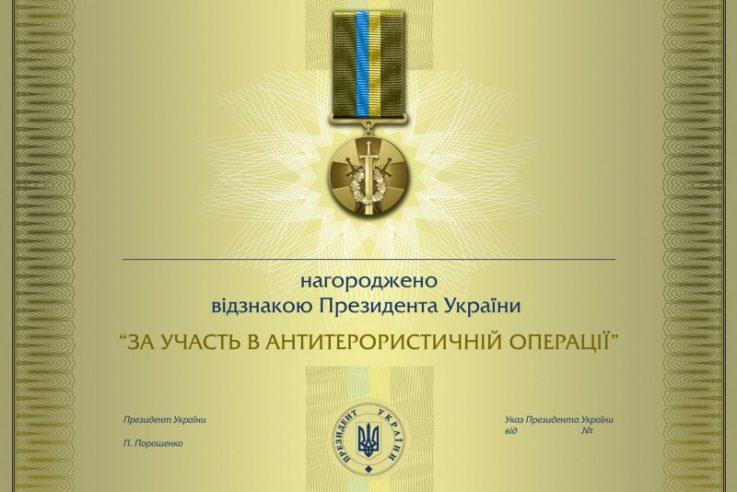 Відзнака_Президента_України_«За_участь_в_антитерористичній_операції»_(грамота)